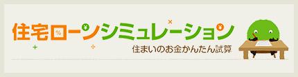 SUUMO 住宅ローンシミュレーション